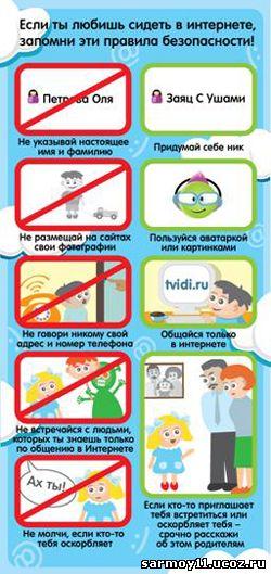 безопасная работа в интернете правила для детей